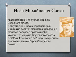 Иван Михайлович Сивко Краснофлотец 2-го отряда моряков Северного флота. 2 авг