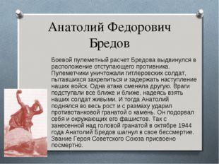 Анатолий Федорович Бредов Боевой пулеметный расчет Бредова выдвинулся в распо