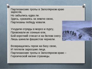 Партизанские тропы в Заполярном краю заросли, Но забылись едва ли. Здесь, сра