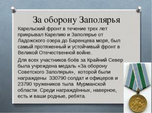 За оборону Заполярья Карельский фронт в течение трех лет прикрывал Карелию и