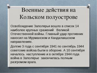 Военные действия на Кольском полуострове Освобождение Заполярья вошло в спис