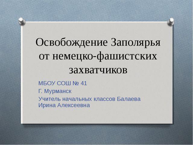 Освобождение Заполярья от немецко-фашистских захватчиков МБОУ СОШ № 41 Г. Мур...