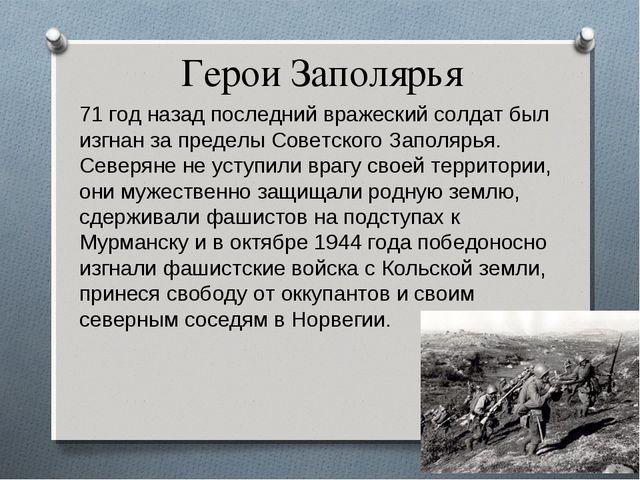 Герои Заполярья 71 год назад последний вражеский солдат был изгнан за пределы...
