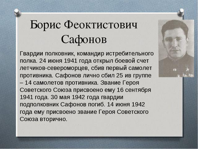 Борис Феоктистович Сафонов Гвардии полковник, командир истребительного полка....