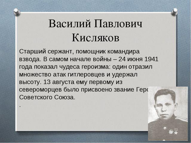 Василий Павлович Кисляков Старший сержант, помощник командира взвода. В самом...