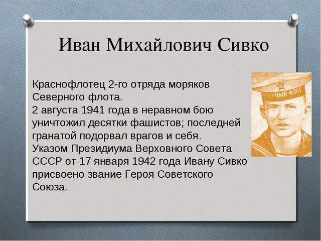 Иван Михайлович Сивко Краснофлотец 2-го отряда моряков Северного флота. 2 авг...