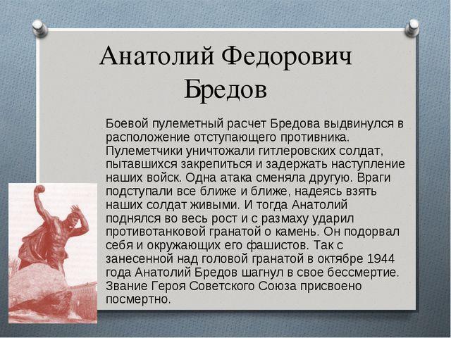 Анатолий Федорович Бредов Боевой пулеметный расчет Бредова выдвинулся в распо...
