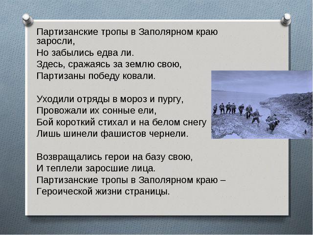 Партизанские тропы в Заполярном краю заросли, Но забылись едва ли. Здесь, сра...
