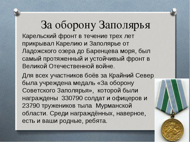 За оборону Заполярья Карельский фронт в течение трех лет прикрывал Карелию и...