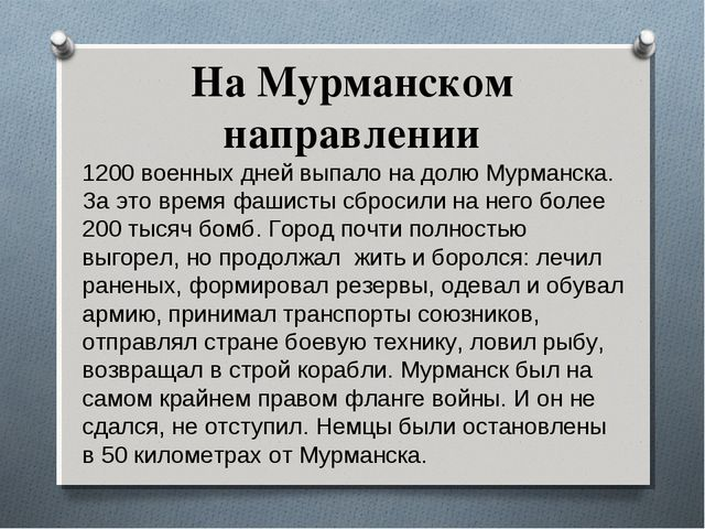 На Мурманском направлении 1200 военных дней выпало на долю Мурманска. За это...