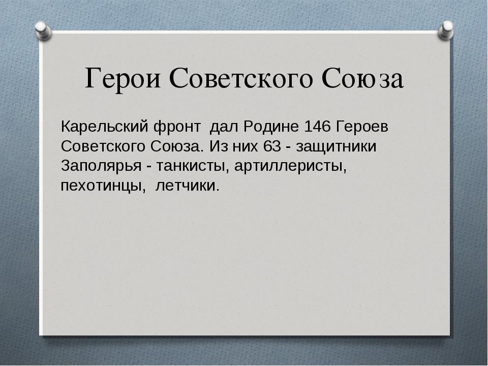 Герои Советского Союза Карельский фронт дал Родине 146 Героев Советского Союз...