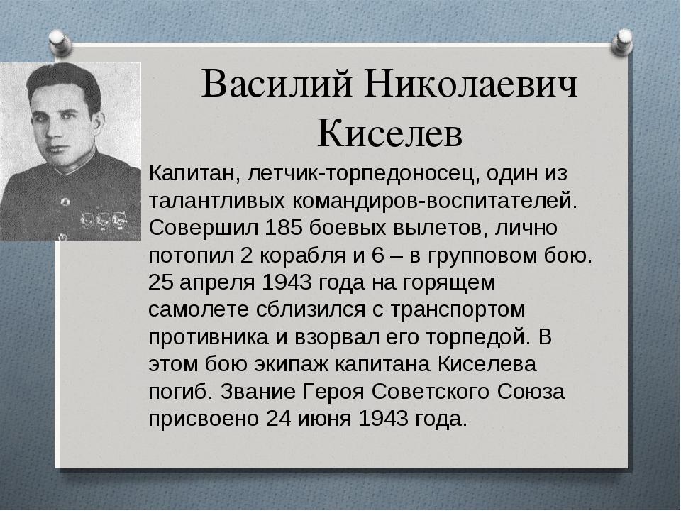 Василий Николаевич Киселев Капитан, летчик-торпедоносец, один из талантливых...