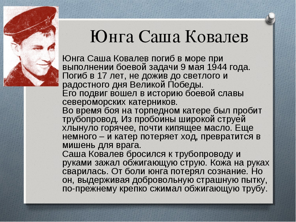 Юнга Саша Ковалев Юнга Саша Ковалев погиб в море при выполнении боевой задачи...