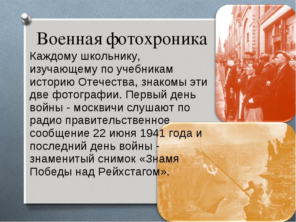 Военная фотохроника Каждому школьнику, изучающему по учебникам историю Отечес...