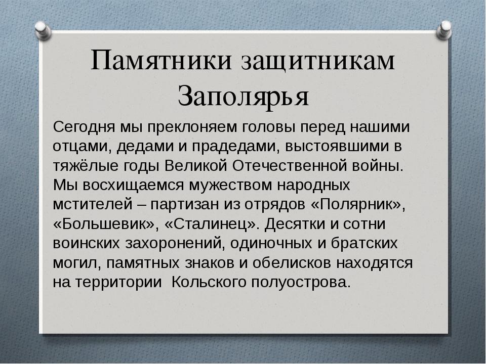 Памятники защитникам Заполярья Сегодня мы преклоняем головы перед нашими отца...