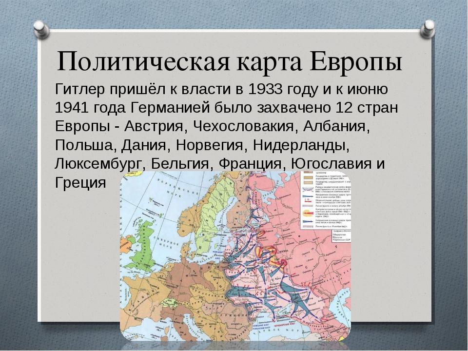 Политическая карта Европы Гитлер пришёл к власти в 1933 году и к июню 1941 го...