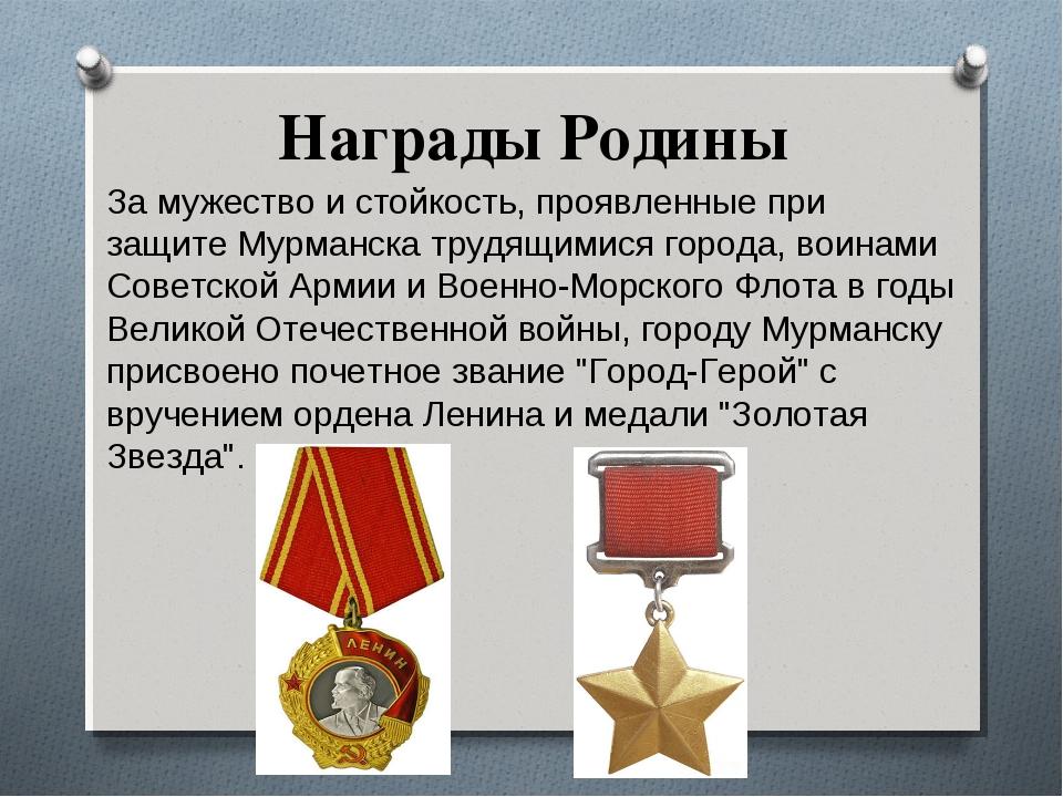 Награды Родины За мужество и стойкость, проявленные при защите Мурманска труд...