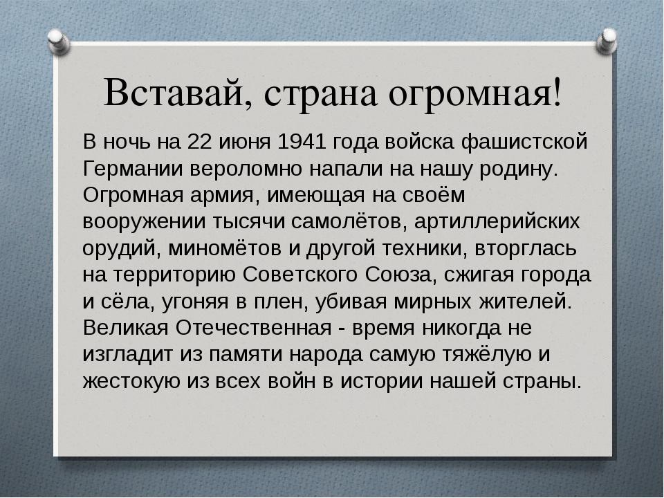 Вставай, страна огромная! В ночь на 22 июня 1941 года войска фашистской Герма...