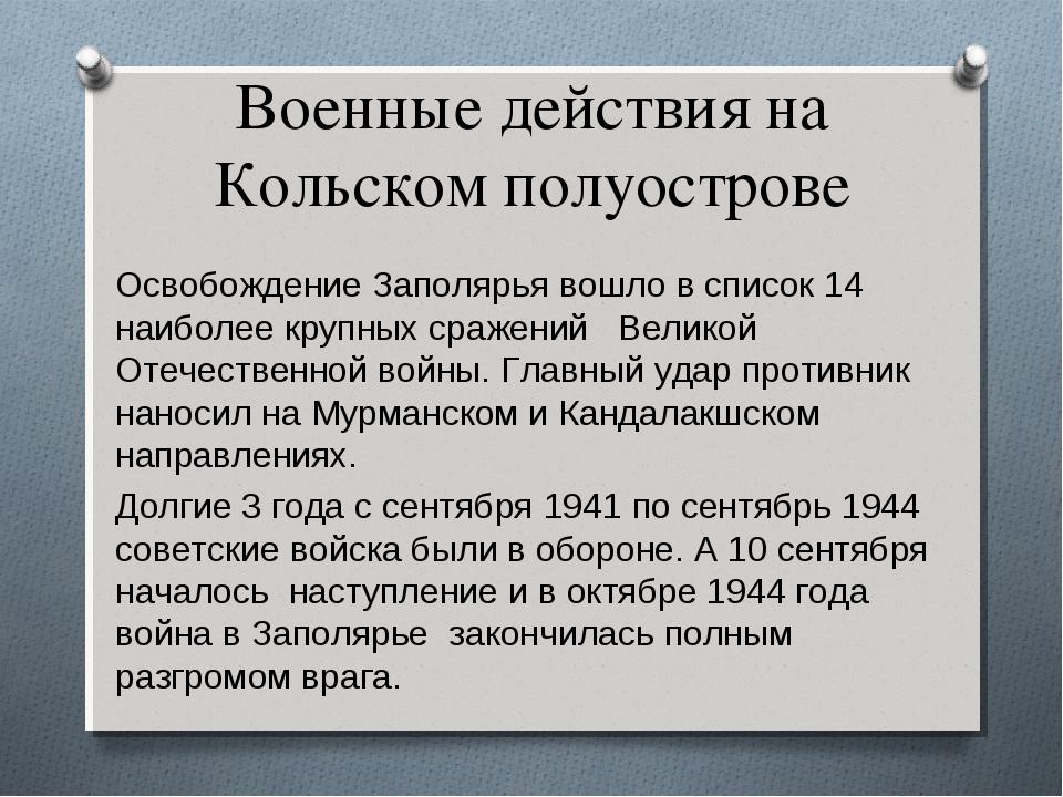 Военные действия на Кольском полуострове Освобождение Заполярья вошло в спис...