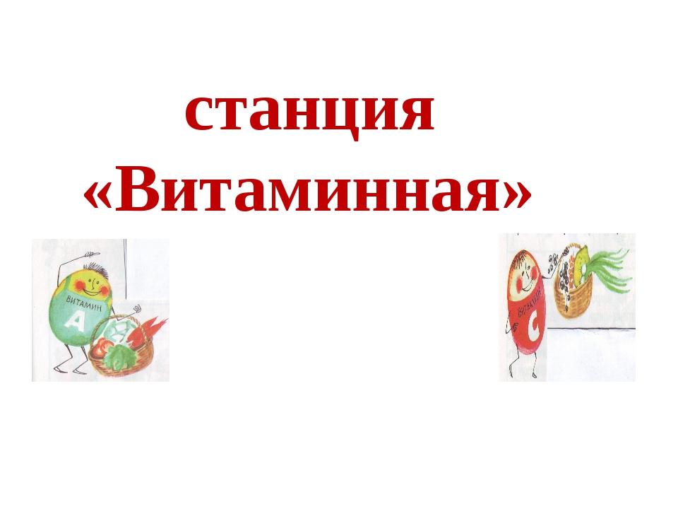 станция «Витаминная»