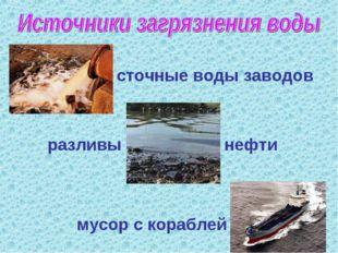 сточные воды заводов разливы нефти мусор с кораблей