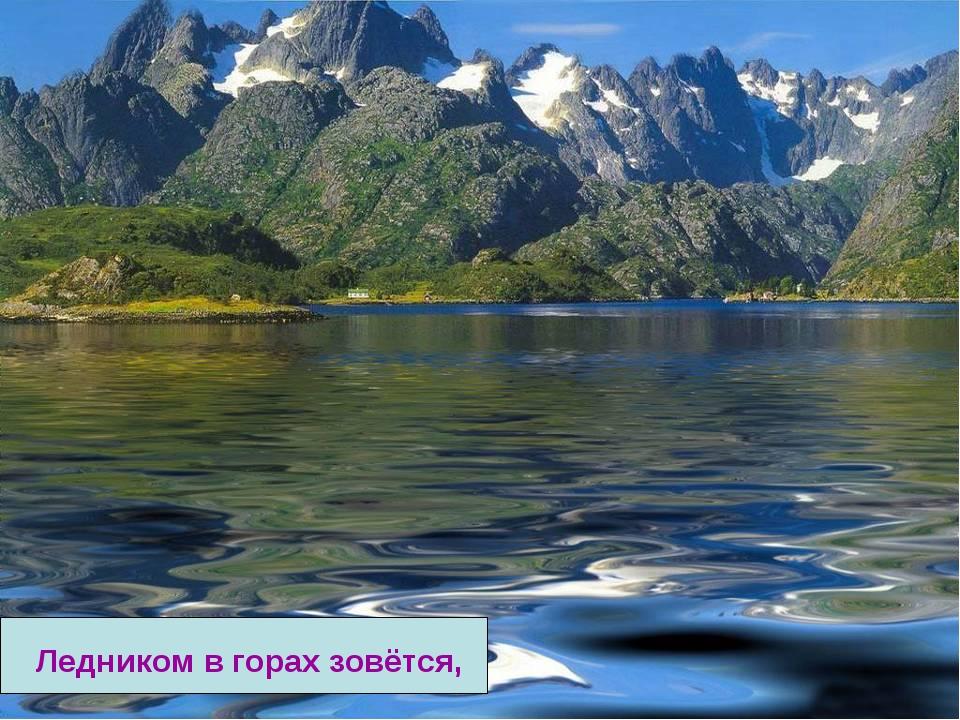 Ледником в горах зовётся,