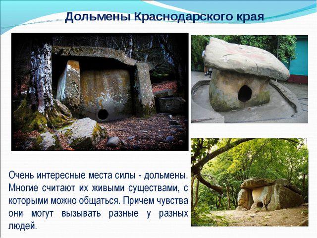 Дольмены Краснодарского края