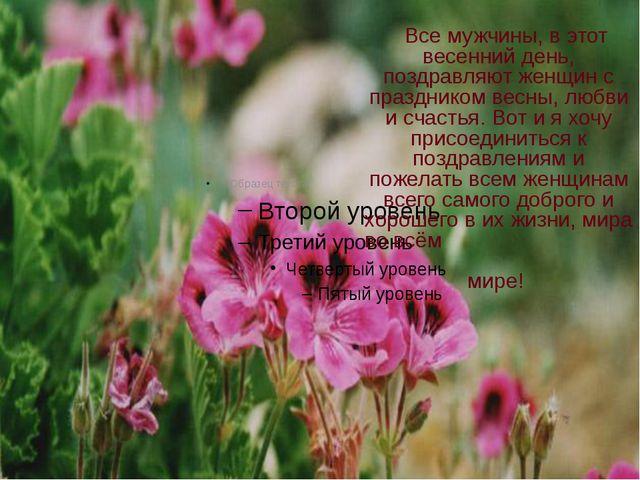 Все мужчины, в этот весенний день, поздравляют женщин с праздником весны, лю...