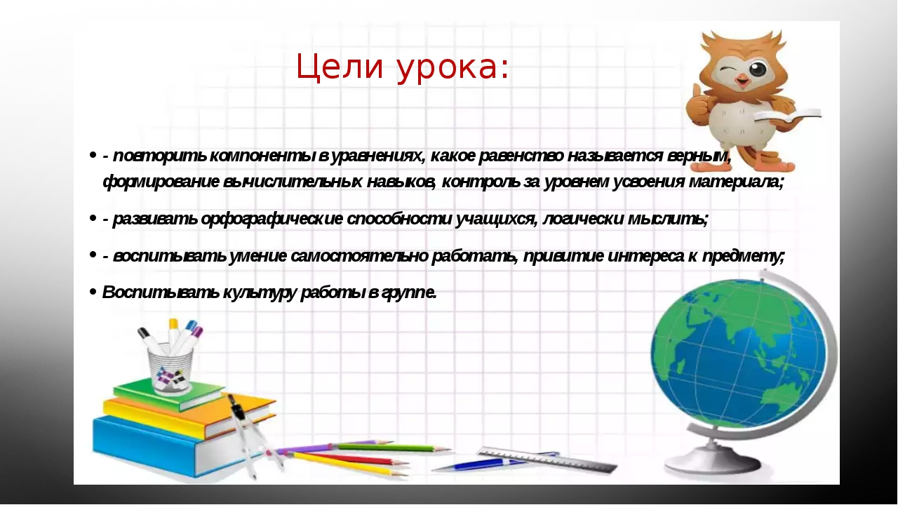 Цели урока: - повторить компоненты в уравнениях, какое равенство называется в...