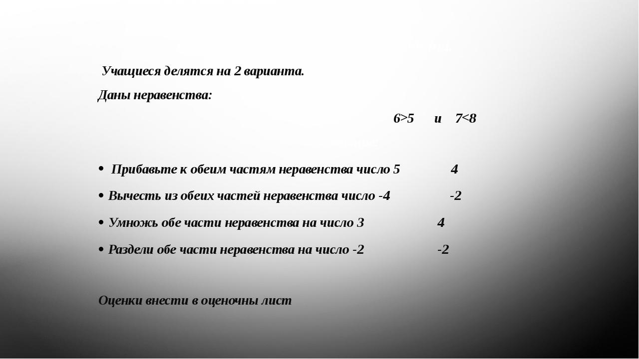 Самостоятельная работа. Учащиеся делятся на 2 варианта. Даны неравенства: 6>5...