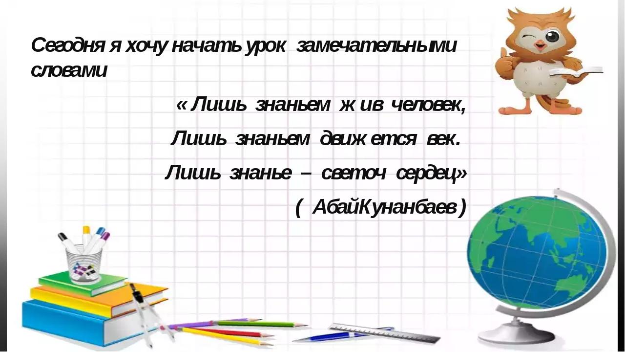 Сегодня я хочу начать урок замечательными словами « Лишь знаньем жив человек,...