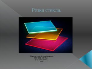 Резка стекла. Морозов Алексей Александрович ГОУ НПО «ПУ №34» г. Краснокаменск