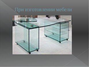 При изготовлении мебели