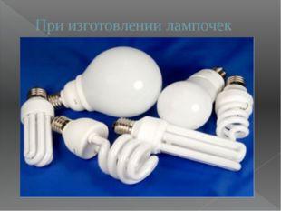 При изготовлении лампочек