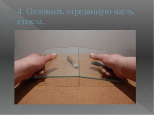 4. Отломить отрезанную часть стекла.