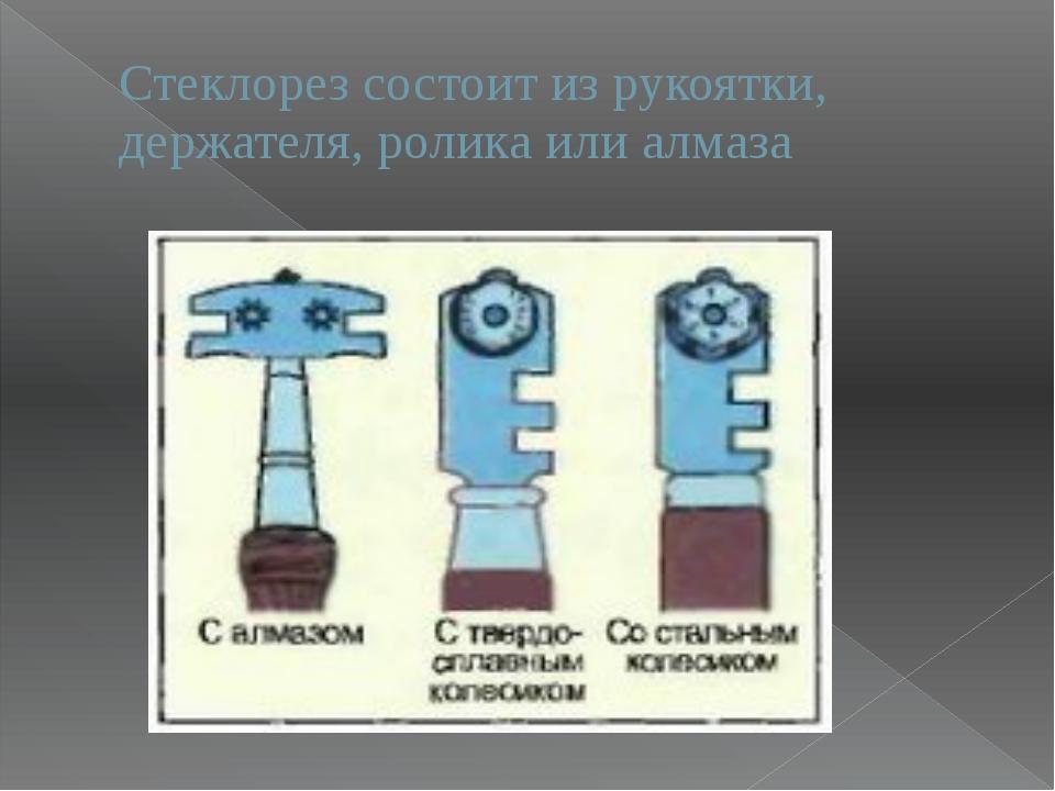 Стеклорез состоит из рукоятки, держателя, ролика или алмаза