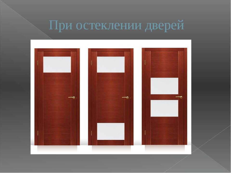 При остеклении дверей
