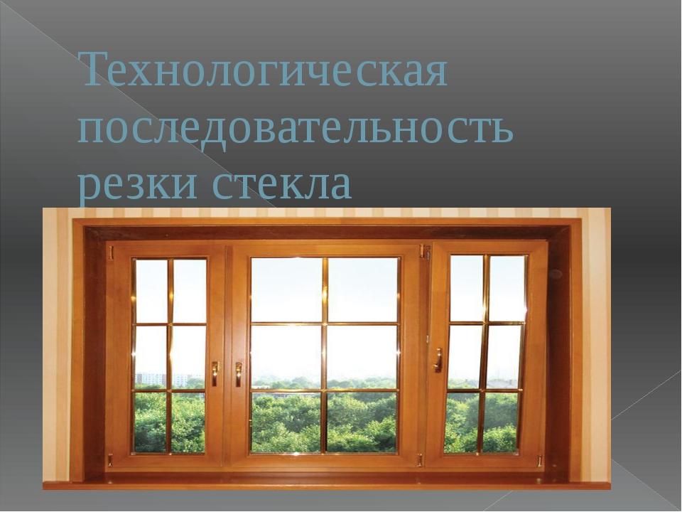 Технологическая последовательность резки стекла
