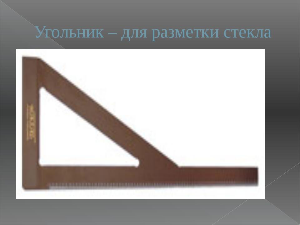 Угольник – для разметки стекла