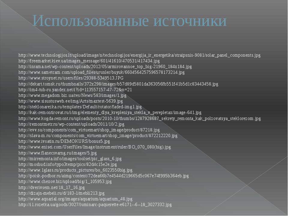 Использованные источники http://www.technologijos.lt/upload/image/n/technolog...
