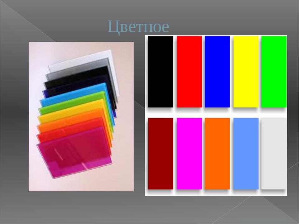 Цветное