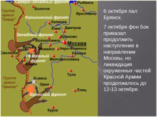 6 октября пал Брянск. 7 октября фон Бок приказал продолжить наступление в нап
