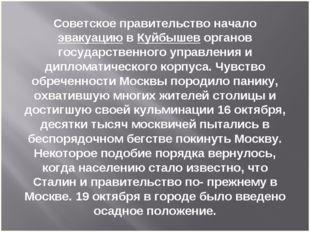 Советское правительство начало эвакуацию в Куйбышев органов государственного