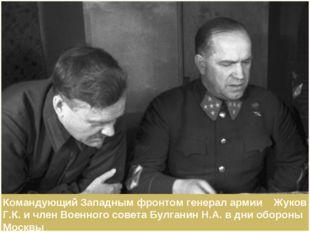 Командующий Западным фронтом генерал армии Жуков Г.К. и член Военного совета