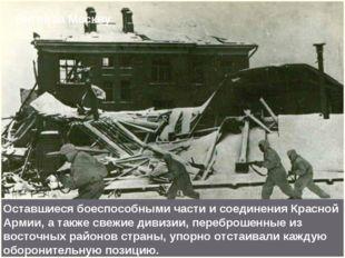 Битва за Москву Оставшиеся боеспособными части и соединения Красной Армии, а