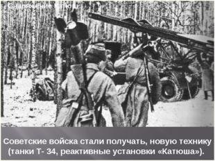 Снаряжение Катюш Советские войска стали получать, новую технику (танки Т- 34,