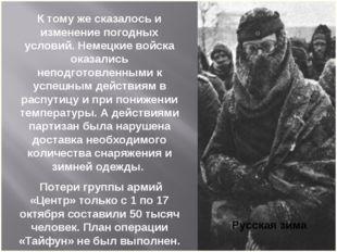 Русская зима К тому же сказалось и изменение погодных условий. Немецкие войск