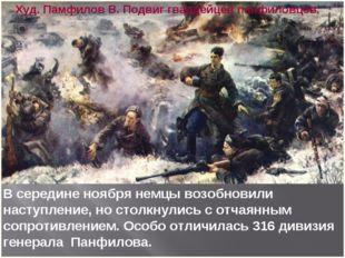 В середине ноября немцы возобновили наступление, но столкнулись с отчаянным с