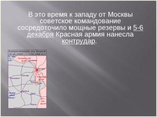 В это время к западу от Москвы советское командование сосредоточило мощные ре