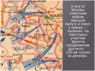 К югу от Москвы советские войска вернули Калугу и Орел; к северу — Калинин. Н